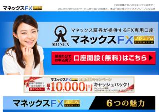 マネックスFX.png